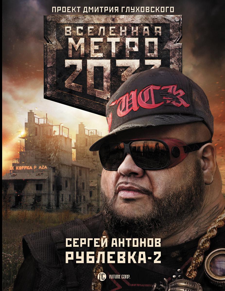 Сергей Антонов Метро 2033. Рублевка-2. Остров блаженных