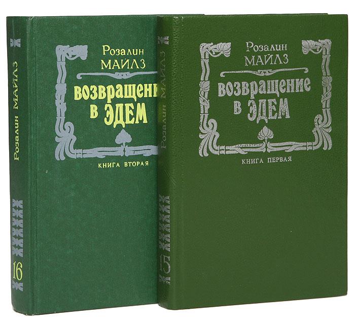 Майлз Розалин Возвращение в Эдем (комплект из 2 книг) цены онлайн
