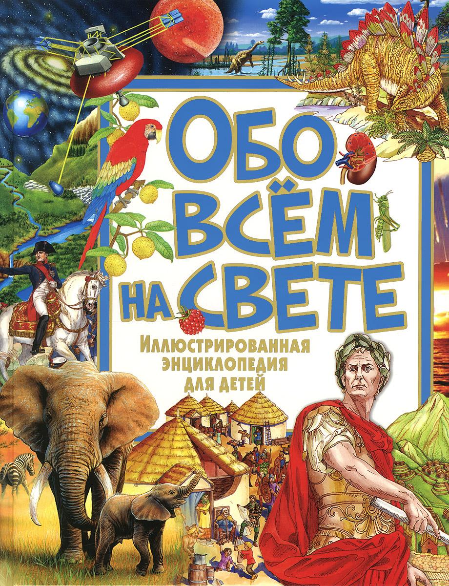 Ю. В. Феданова Обо всем на свете. Иллюстрированная энциклопедия для детей