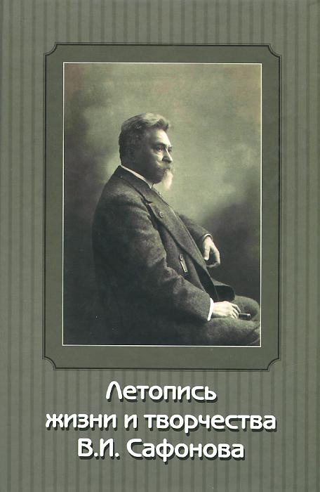 Л. Тумаринсон,Василий Сафонов Летопись жизни и творчества В. И. Сафонова
