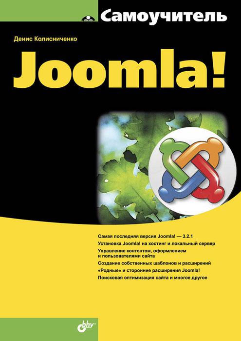 Денис Колисниченко Самоучитель Joomla!