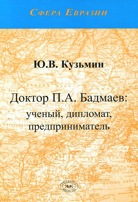 Ю. В. Кузьмин Доктор П. А. Бадмаев. Ученый, дипломат, предприниматель