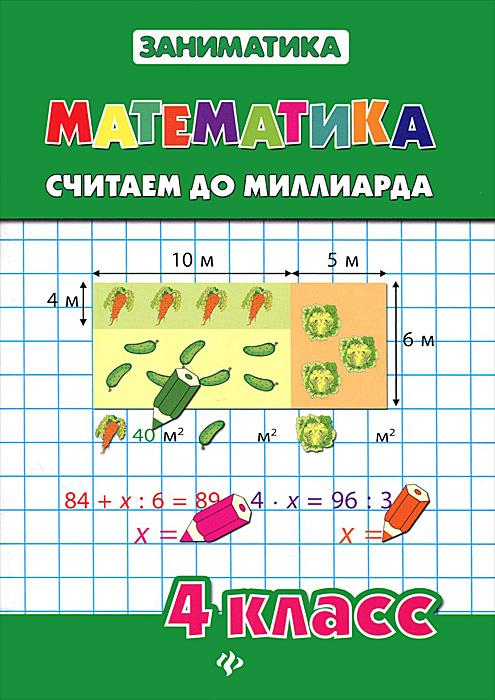 Т. В. Зеркальная, С. В. Чумак Математика. 4 класс. Считаем до миллиарда т в зеркальная с в чумак математика 4 класс считаем до миллиарда