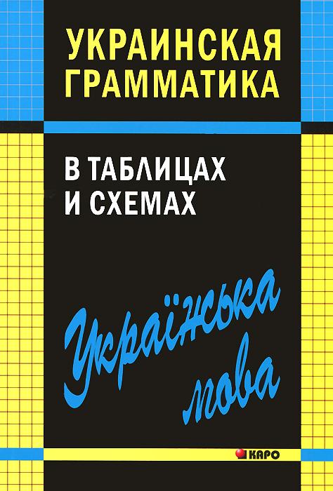 В. В. Мущинская Украинская грамматика в таблицах и схемах