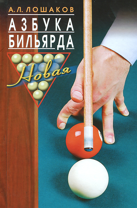 А. Л. Лошаков Азбука бильярда товары для бильярда