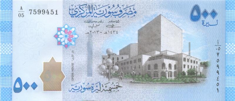 Банкнота номиналом 500 сирийских фунтов. Сирия. 2013 год банкнота номиналом 500 сирийских фунтов сирия 2013 год