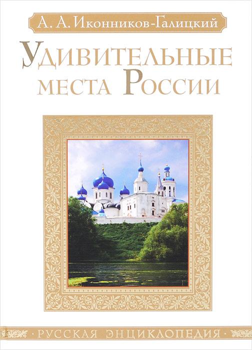 А. А. Иконников-Галицкий Удивительные места России