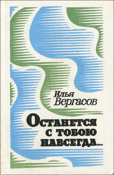 Илья Вергасов Останется с тобою навсегда…