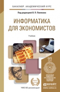 Информатика для экономистов. Учебник евгений зараменских основы бизнес информатики учебник и практикум