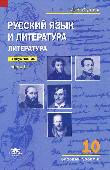И. Н. Сухих Русский язык и литература. Литература. 10 класс. Базовый уровень. Учебник. В 2 частях. Часть 1