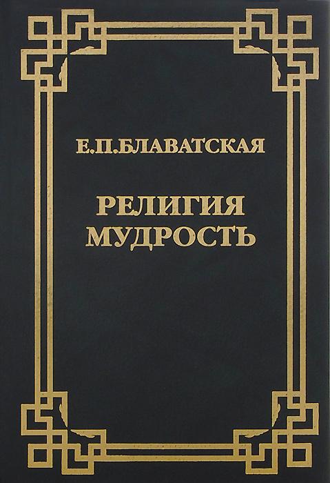 Е. П. Блаватская Религия Мудрость