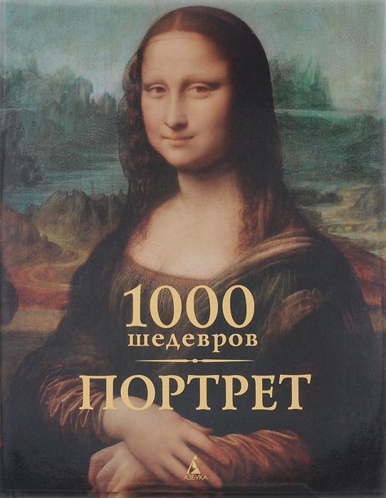 Виктория Чарльз, Клаус Х. Карл 1000 шедевров. Портрет