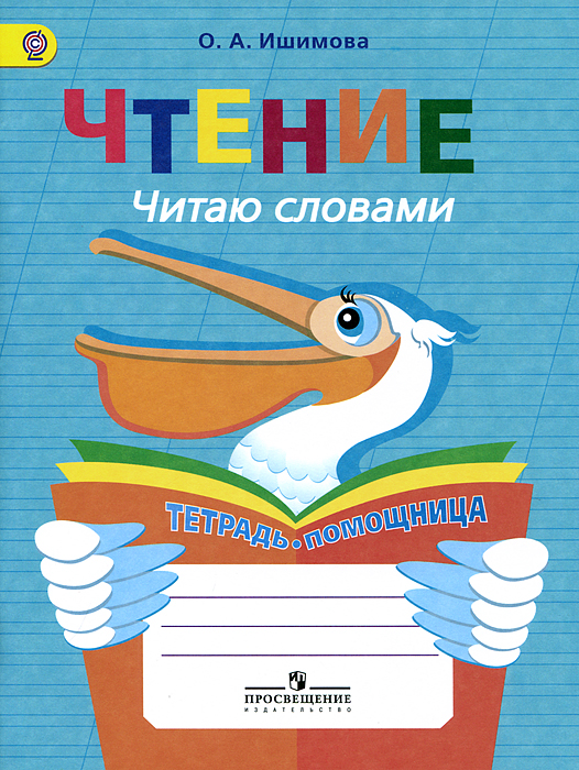 О. А. Ишимова Чтение. Читаю словами. Тетрадь-помощница