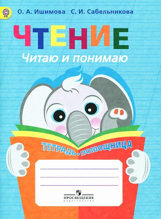 Чтение. Читаю и понимаю. Тетрадь-помощница