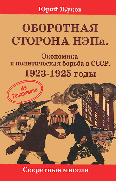 Юрий Жуков Оборотная сторона НЭПа. Экономика и политическая борьба в СССР. 1923-1925 годы