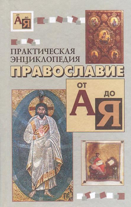 Сергий Молотков Практическая энциклопедия. Православие от А до Я