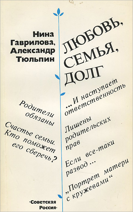 Нина Гаврилова, Александр Тюльпин Любовь. Семья. Долг