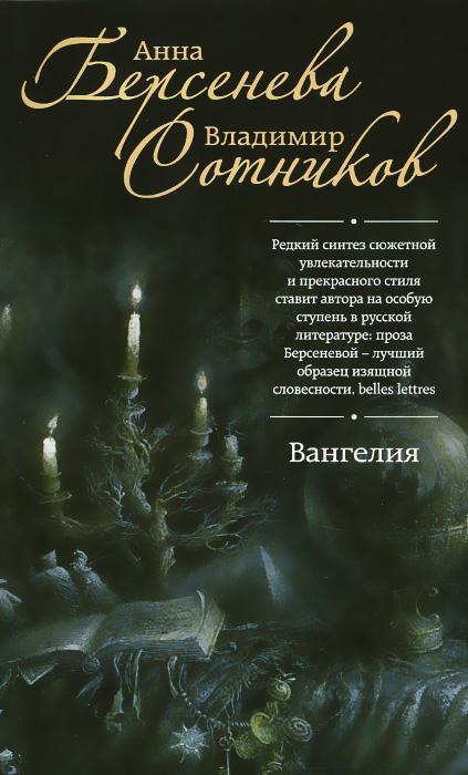 Анна Берсенева, Владимир Сотников Вангелия