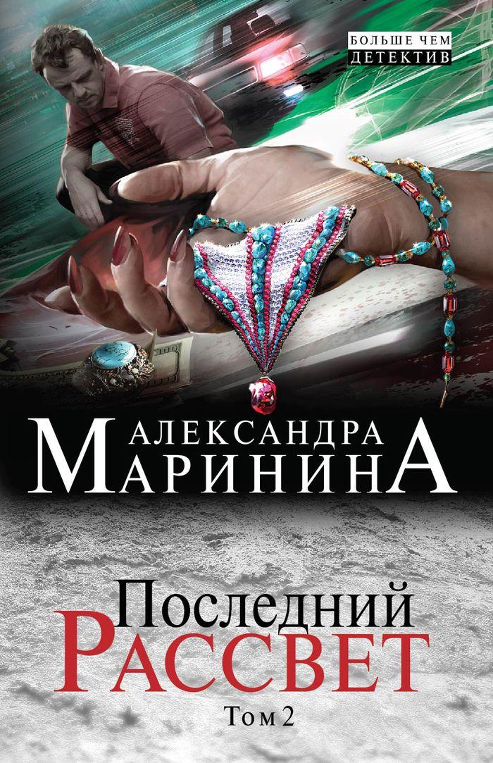 Александра Маринина Последний рассвет. Том 2