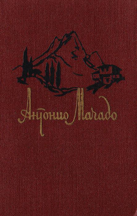 Антонио Мачадо Антонио Мачадо. Избранное