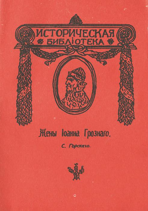 С. Горский Жены Ивана Грозного антон чехов мои жены жены артистов аудиоспектакль
