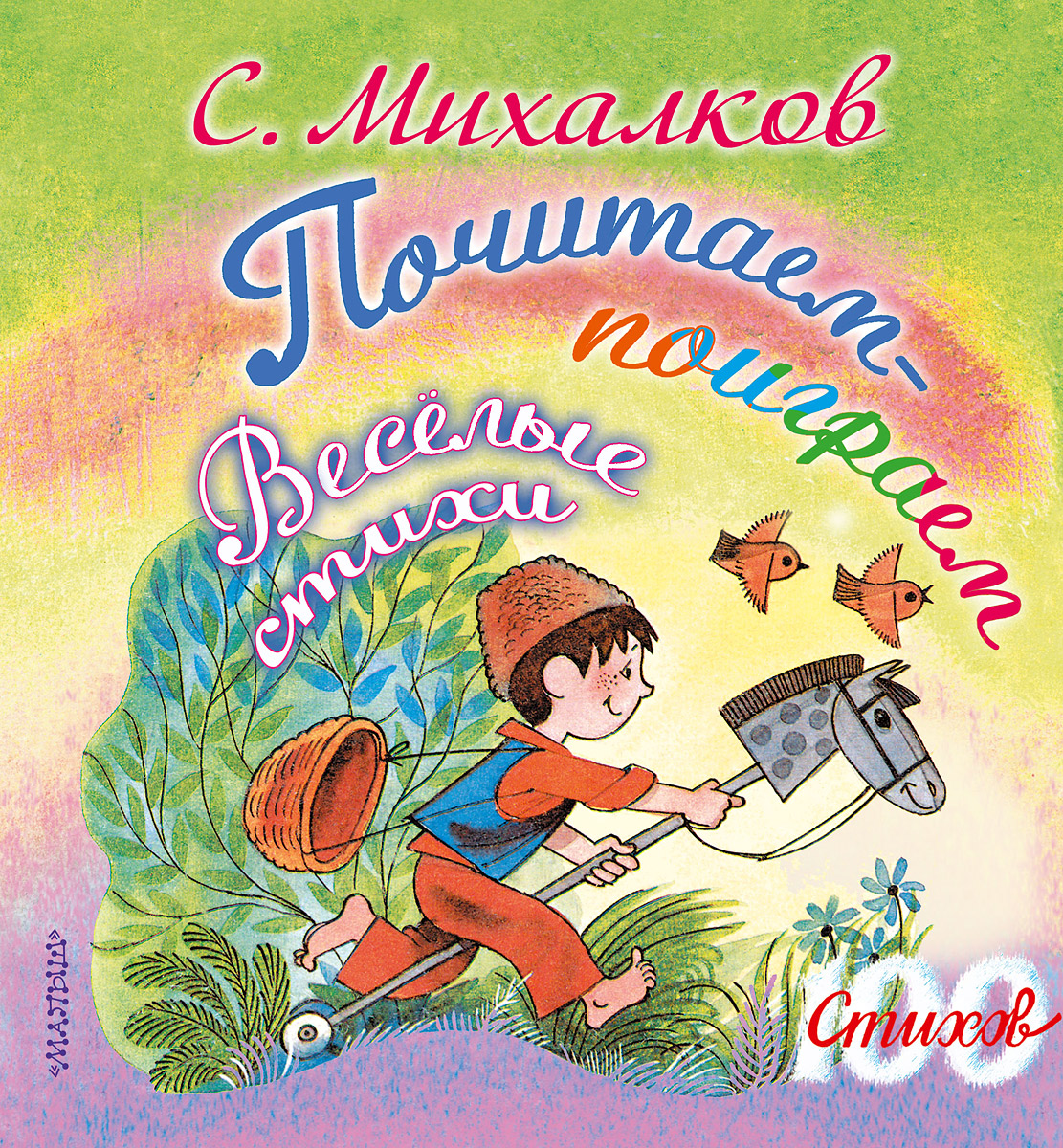 С. Михалков Почитаем-поиграем. Веселые стихи