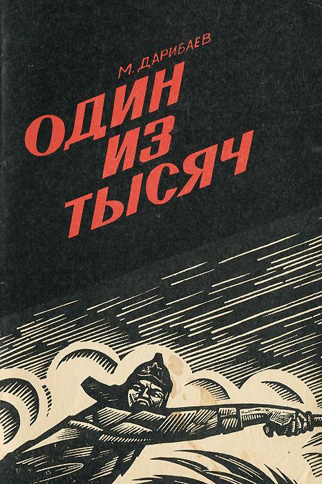 М. Дарибаев Один из тысяч цена