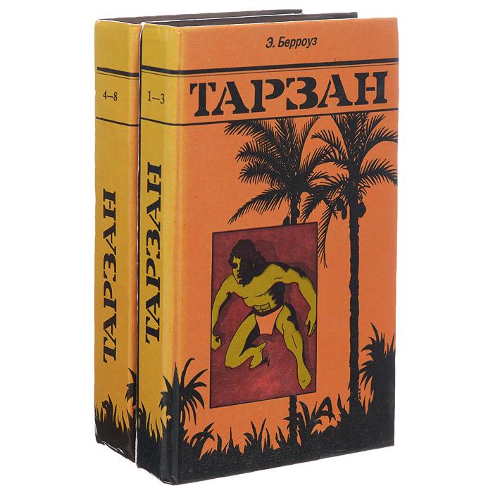 Эдгар Берроуз Тарзан. Книги 1-8 (комплект из 2 книг) цены онлайн