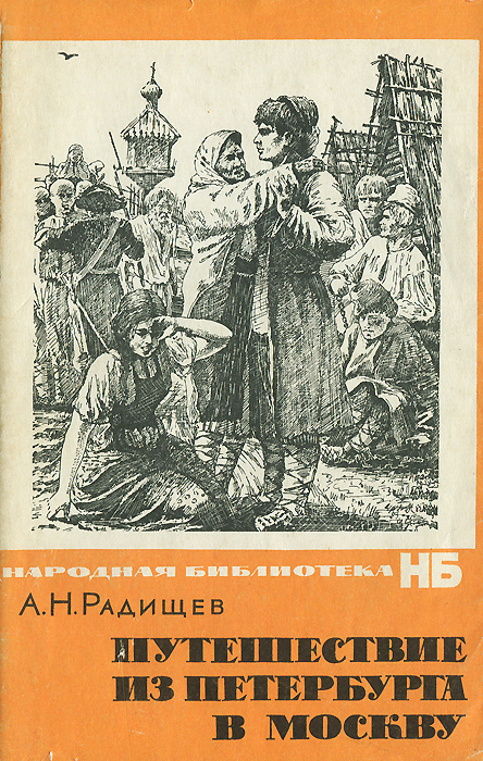 давыдов колготках радищев путешествие из петербурга в москву мать могла
