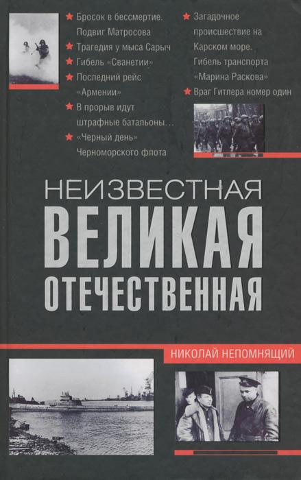 Николай Непомнящий Неизвестная Великая Отечественная