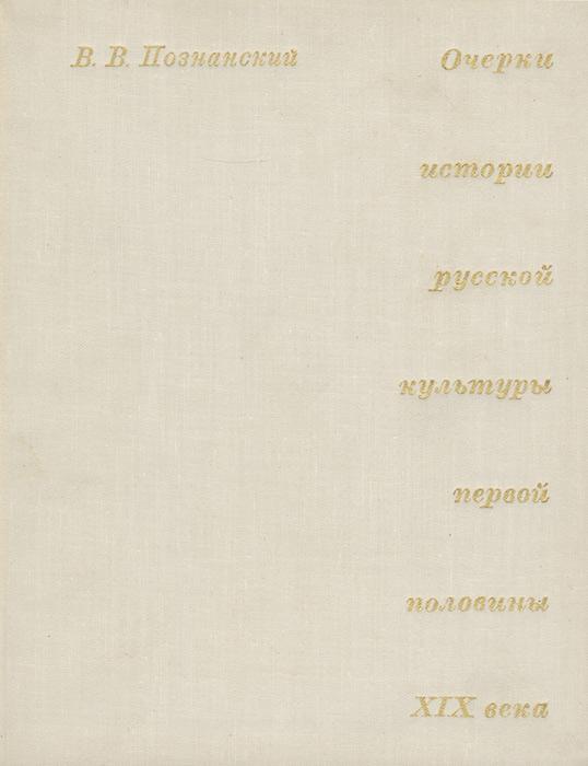 Очерки истории русской культуры первой половины XIX века