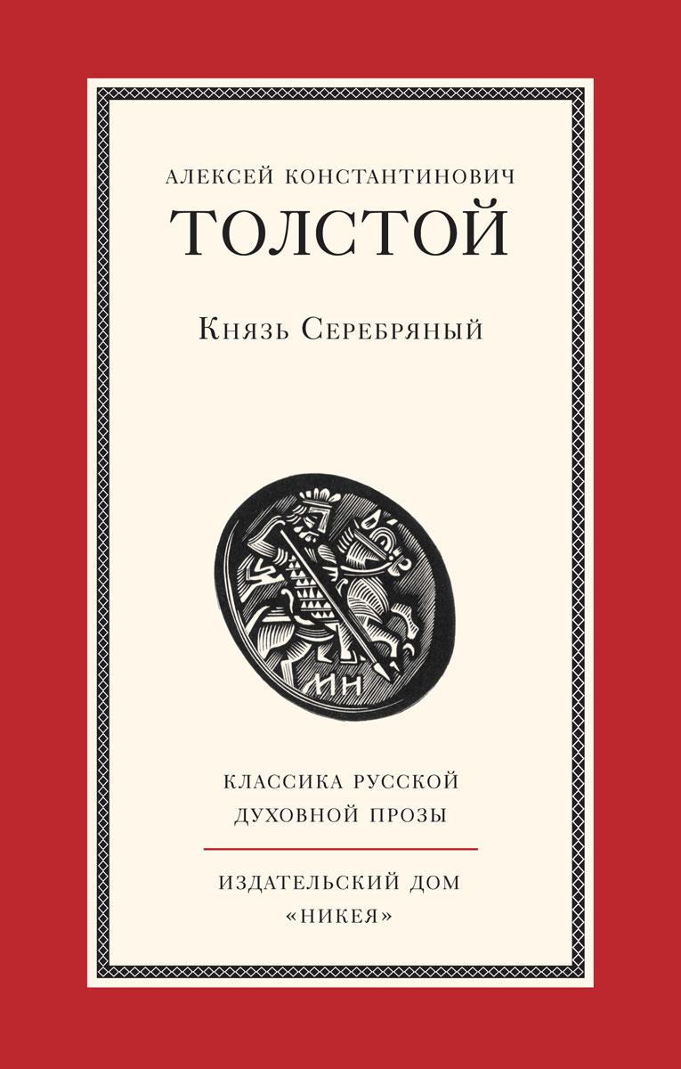 Алексей Толстой Князь Серебряный
