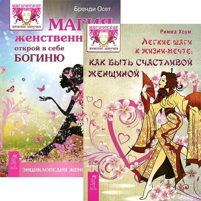 Римма Хоум, Бренди Осет Легкие шаги. Магия женственности (комплект из 2 книг) и а удилова о в ефимов римма хоум как сделать чтобы тебя полюбили как быть счастливой женщиной комплект из 2 книг
