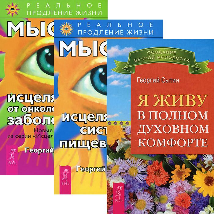 Mysli-iscelyayuwie-ot-onkologicheskih-zabolevanij-Mysli-iscelyayuwie-sistemu-piwevareniya-YA-zhivu-v-polnom-duhovnom-komforte-komplekt-iz-3-knig-28659