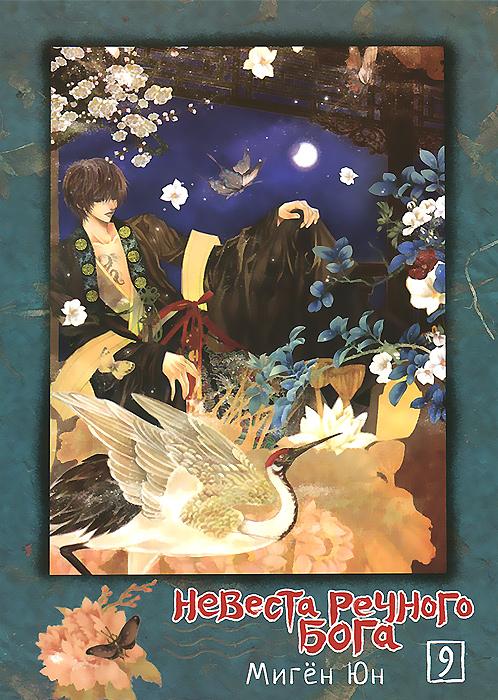 Мигён Юн Невеста речного бога. Том 9