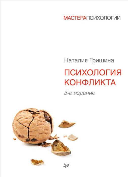 Н.В. Гришина Психология конфликта