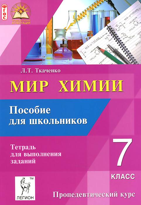 Л. Т. Ткаченко Мир химии. 7 класс. Пропедевтический курс. Пособие для школьников. Тетрадь для выполнения заданий