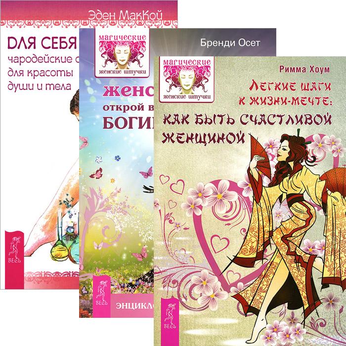 Римма Хоум, Бренди Осет, Эден МакКой Легкие шаги. Магия женственности. Для себя любимой (комплект из 3 книг) эден маккой для себя любимой кармическое таро комплект из 2 книг