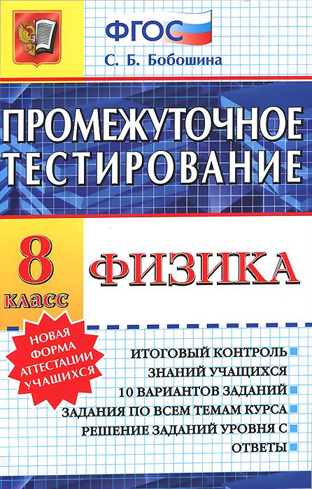 С. Б. Бобошина Физика. 8 класс. Промежуточное тестирование