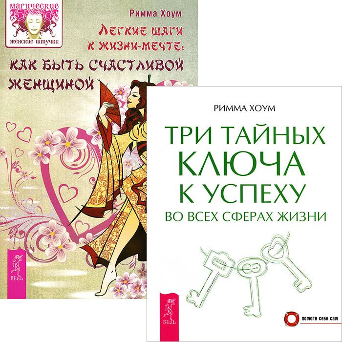 Легкие шаги к жизни-мечте. Как быть счастливой женщиной. Три тайных ключа к успеху во всех сферах жизни (комплект из 2 книг)