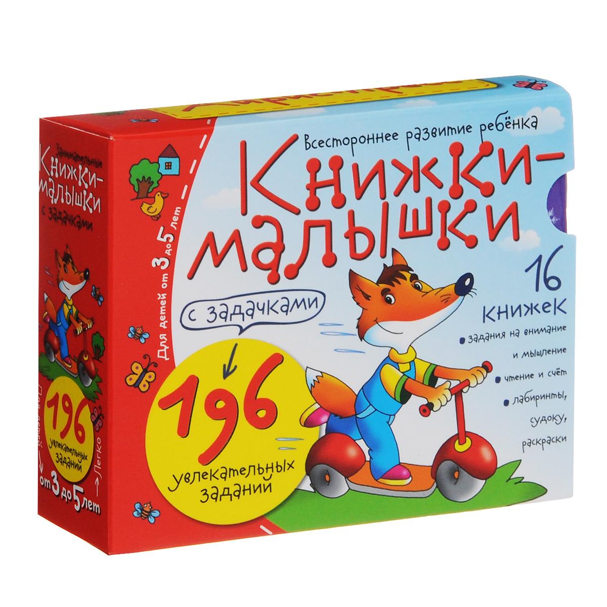 Книжки-малышки с задачками (комплект из 16 книжек) головоломки книжки малышки с задачками