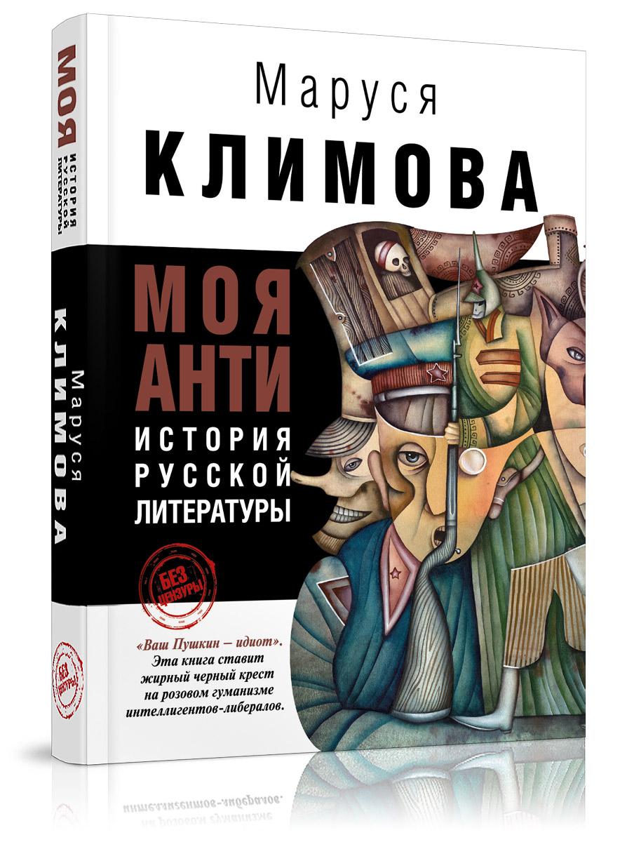 Маруся Климова Моя антиистория русской литературы цены