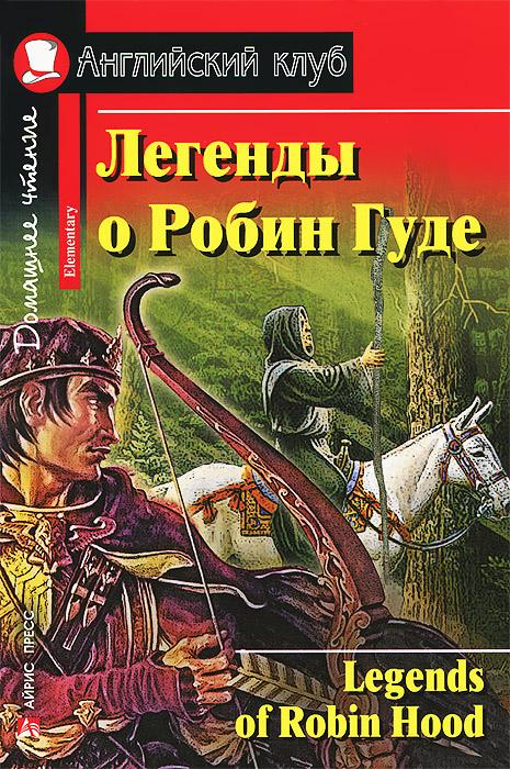 Легенды о Робин Гуде / Legends of Robin Hood отсутствует robin hood рассказы о робин гуде