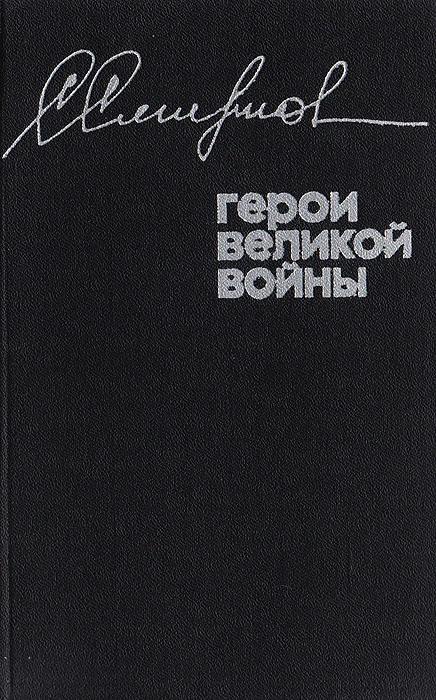Смирнов С. С. Герои Великой войны