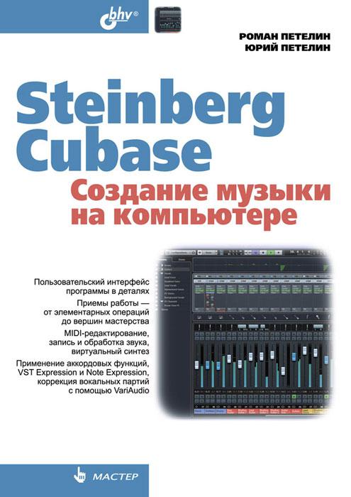 Р. Петелин, Ю. Петелин Steinberg Cubase. Создание музыки на компьютере
