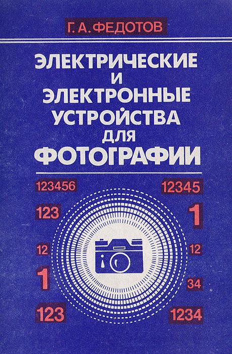 Федотов Г.А. Электрические и электронные устройства для фотографии