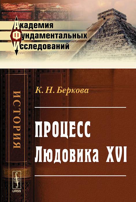 К. Н. Беркова Процесс Людовика XVI
