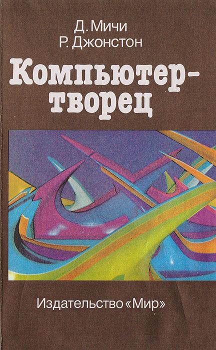 Мичи Д., Джонстон Р. Компьютер - творец
