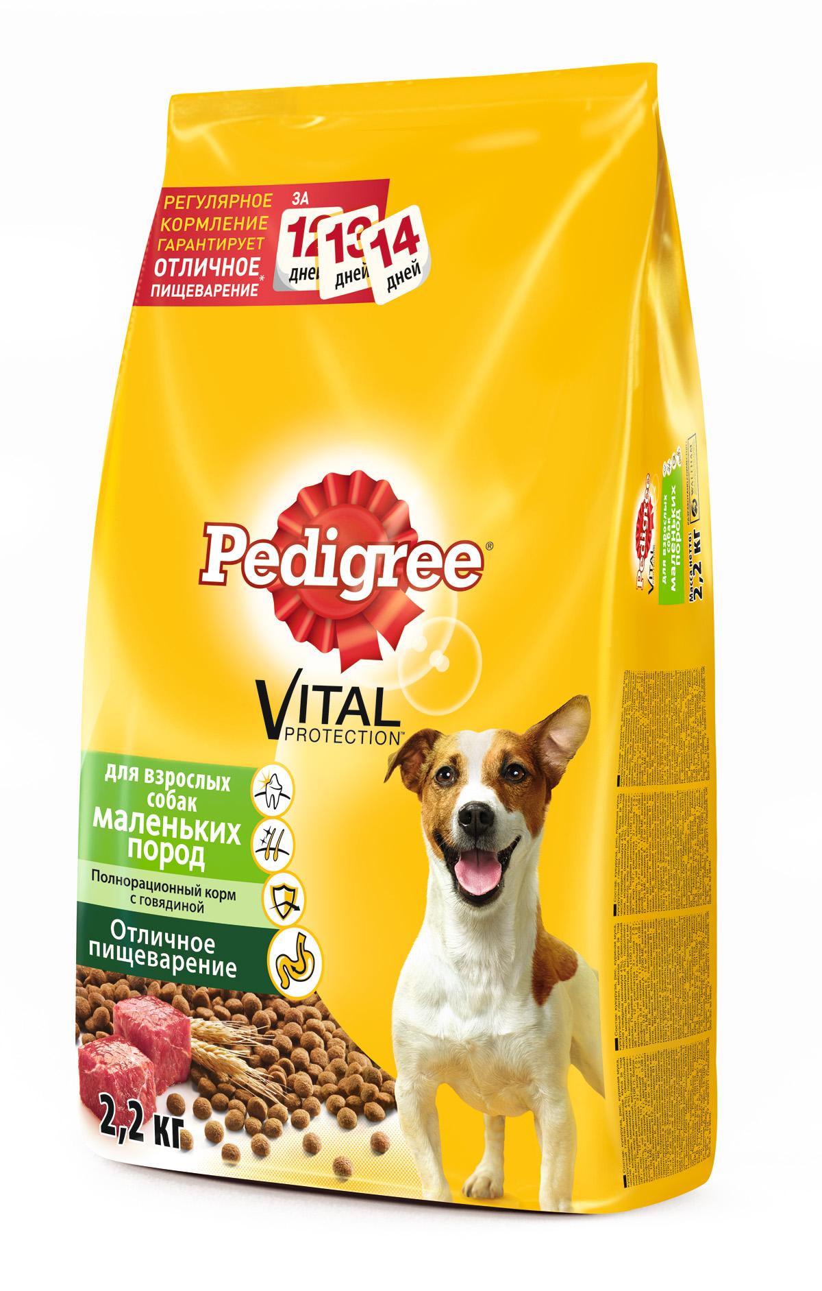 """Корм сухой """"Pedigree"""" для взрослых собак маленьких пород, с говядиной, 2,2 кг"""