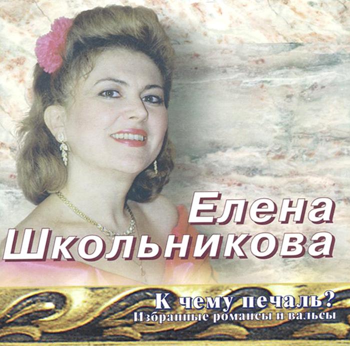все цены на Елена Школьникова,Квартет